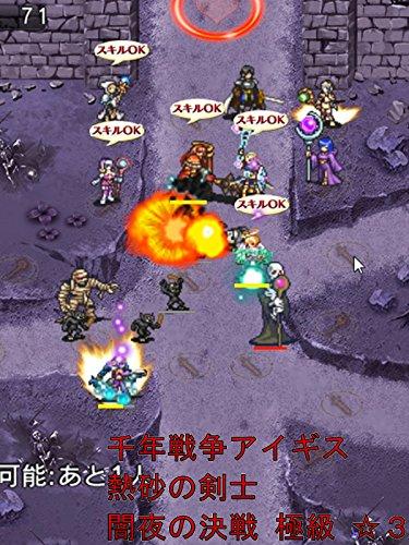 ビデオクリップ: 千年戦争アイギス 熱砂の剣士 闇夜の決戦 極級 ☆3