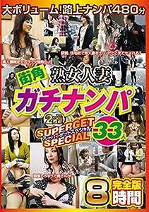 街角 熟女人妻ガチナンパ スーパーゲットスペシャル 8時間 [DVD]