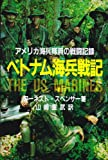 ベトナム海兵戦記―アメリカ海兵隊員の戦闘記録