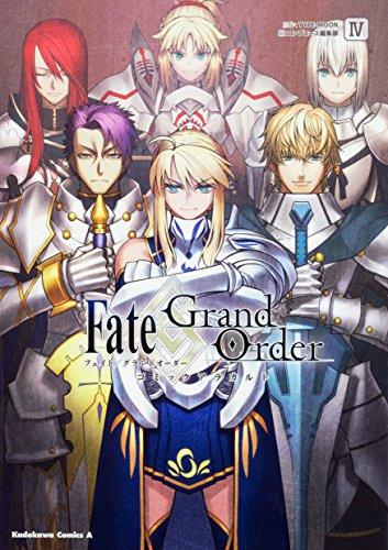 Fate/Grand Order コミックアラカルト IV (角川コミックス・エース)