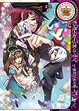 ジョーカーの国のアリス~真昼にみる夢~ (IDコミックス ZERO-SUMコミックス)