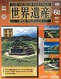 隔週刊 世界遺産DVDコレクション 68 デアゴスティーニ(オアハカとモンテ・アルバン/サン・ファン/コパンのマヤ遺跡)