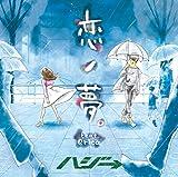 恋ノ夢。feat.erica(通常盤)