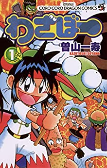 [曽山一寿]のわざぼー(1) (てんとう虫コミックス)