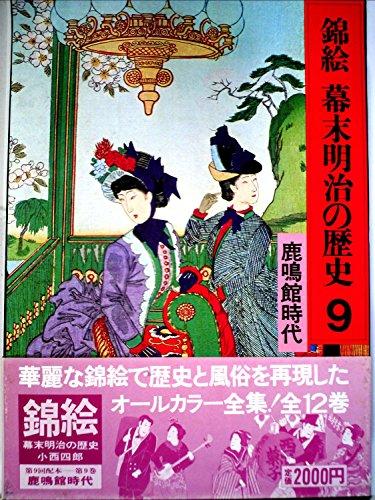 錦絵幕末明治の歴史〈9〉鹿鳴館時代 (1977年)