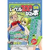 レベル100になる本 vol.19 (三才ムック VOL. 173)