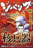 ジパング 濃縮ウランと神の手 (講談社プラチナコミックス)