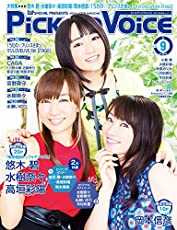 Pick-up Voice 2017年9月号 vol.114