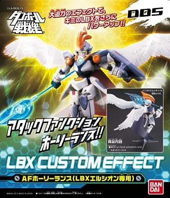 ダンボール戦機W(ダブル) LBXカスタムエフェクト 5