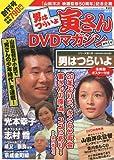 男はつらいよ 寅さんDVDマガジン VOL.1 2011年 1/18号 [雑誌] [雑誌] / 講談社 (刊)