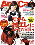 AneCan (アネキャン) 2008年 11月号 [雑誌]