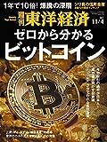 週刊東洋経済 2017年11/4号 [雑誌]