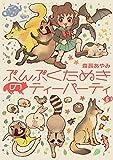 ぶんぶくたぬきのティーパーティ 5巻 (LAZA COMICS)