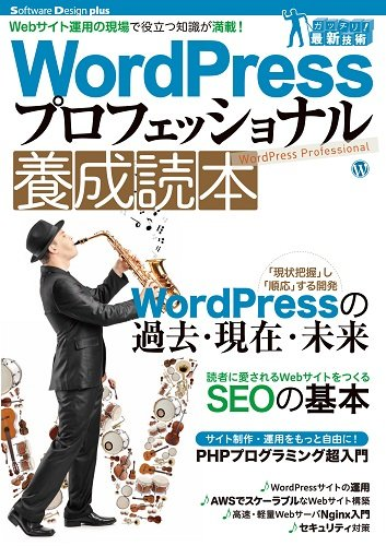 WordPressプロフェッショナル養成読本 [Webサイト運用の現場で役立つ知識が満載! ] (Software Design plus)の詳細を見る