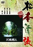 天城越え[DVD]