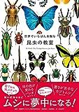 須田研司 '世界でいちばん素敵な昆虫の教室'