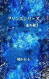 プリンスシリーズ番外編1 (ボーイズラブ)