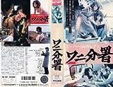 スーパーGUNレディ ワニ分署(昭和54年製作) [VHS]