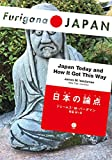 日本の論点 Japan Today and How It Got This Way (Furigana JAPAN)