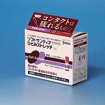 【第3類医薬品】ソフトサンティア ひとみストレッチ 5mL×4
