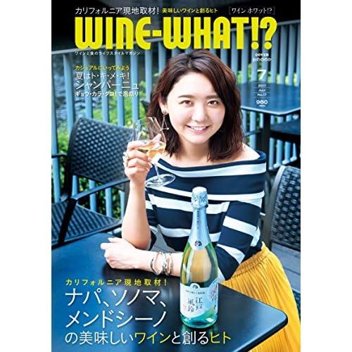 ワイン ホワット!? (WINE-WHAT!?)