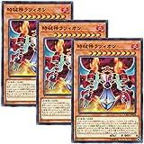 【 3枚セット 】遊戯王 日本語版 CP17-JP036 時械神ラツィオン (ノーマル)