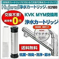 水環境電池 Hybrid浄水カートリッジ MY-1(MYM、KVK交換用)