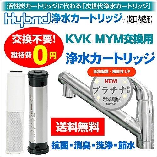 Hybrid浄水カートリッジ