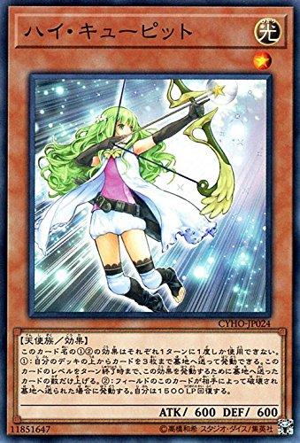 ハイ・キューピット ノーマルレア 遊戯王 サイバネティック・ホライゾン cyho-jp024