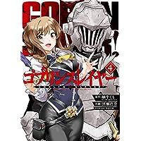ゴブリンスレイヤー 4巻 (デジタル版ビッグガンガンコミックス)