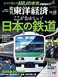 東洋経済新報社 週刊東洋経済 2015年 11/28号[雑誌]の画像