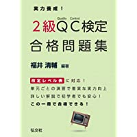 実力養成! 2級QC検定 合格問題集 【2015年改定レベル表対応】 (国家・資格シリーズ 314)