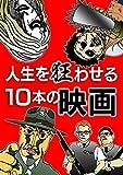 人生を狂わせる10本の映画 -