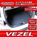 YMT ヴェゼル ハイブリッド車(駆動FF) ラバー製ラゲッジマット VEZEL