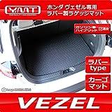 YMT ヴェゼル ハイブリッド車(駆動4WD) ラバー製ラゲッジマット VEZEL