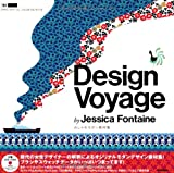 Design Voyage おしゃれモダン素材集 (design parts collection)