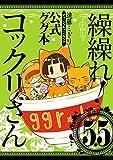 繰繰れ! コックリさん5.5 公式ググ本 (デジタル版ガンガンコミックスJOKER)
