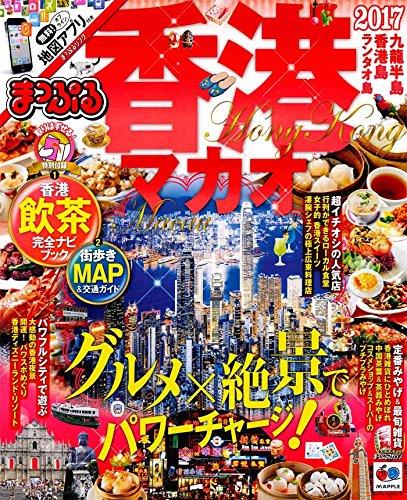まっぷる 香港 マカオ (まっぷるマガジン)