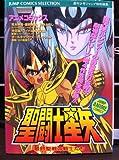 聖闘士星矢―最終聖戦の戦士たち (ジャンプコミックスセレクション)