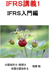 IFRS講義1 IFRS入門編 [DVD]