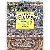 どこにいる?だれがいる?さがせ!日本の歴史