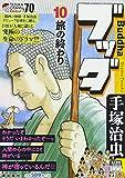 ブッダ 10 旅の終わり (希望コミックス カジュアルワイド)