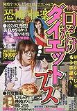 恐怖の快楽 2010年 05月号 [雑誌]