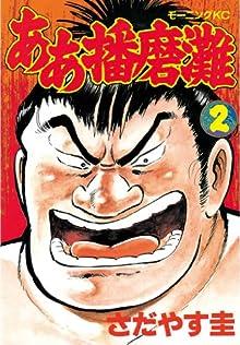 ああ播磨灘(2) (モーニングコミックス)