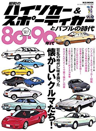 80-90年代昭和のハイソカー&スポーティカーとバブルの時代