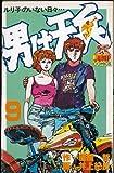 男は天兵(9) (ヤングジャンプコミックス)