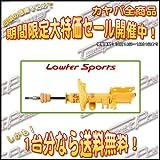 KYB(カヤバ) Lowfer Sports 【1台分セット】 WST5285R.L/WSF1042X スズキ セルボ HG21S