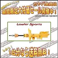 KYB(カヤバ) Lowfer Sports Kit ホンダ インサイト ZE2 LKIT-ZE2