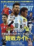 2018FIFAワールドカップロシア観戦ガイド 2018年 5/27 号 [雑誌]: ワールドサッカーダイジェスト 増刊