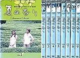 夏の香り 全9巻セット [レンタル落ち] [DVD]